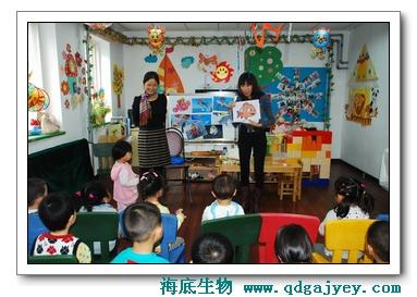 海洋生物走进青岛公安局幼儿园